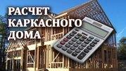 Бесплатный расчет каркасного дома в Борисове