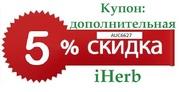 Универсальный ПРОМО КОД iHERB AUC6627 -5% НА ВСЁ